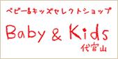 ベビー&キッズセレクトショップ Baby&Kids 代官山
