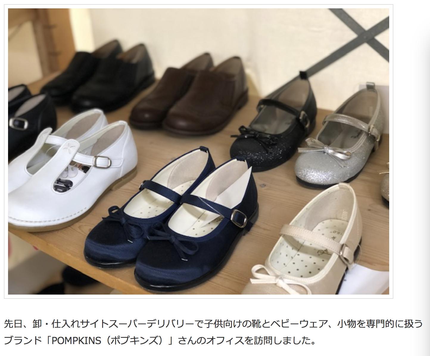 [記事掲載]    株式会社ラクーンコマースインタビュー