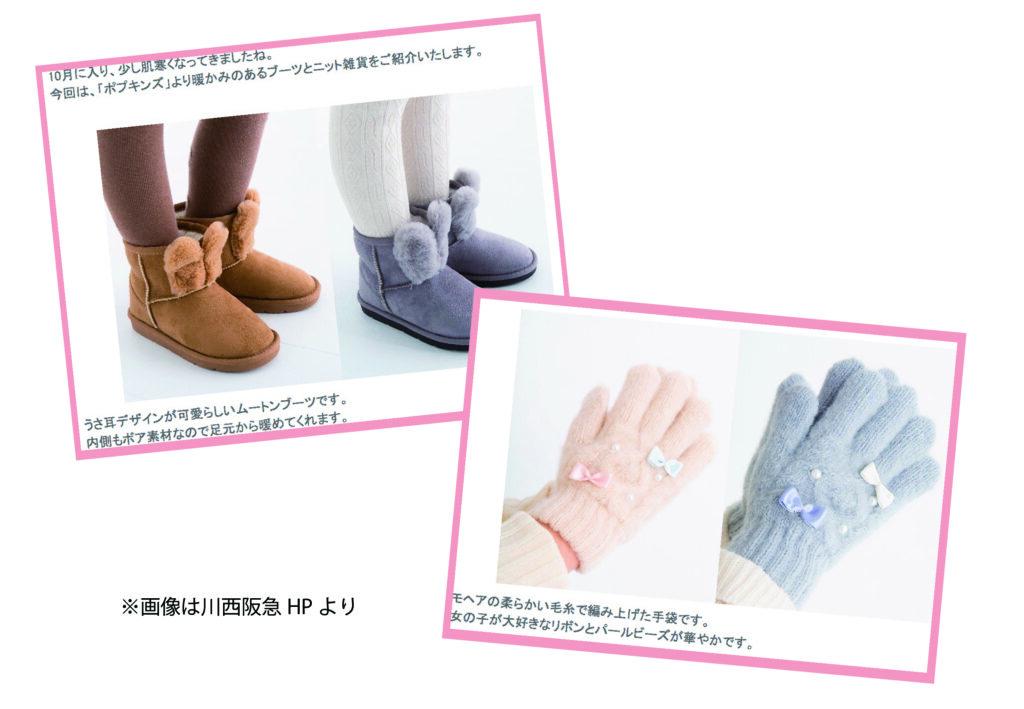 [記事掲載のおしらせ]川西阪急・売場新着ニュース